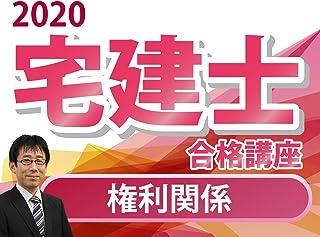 2020 宅建士合格講座 権利関係