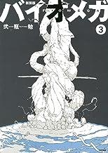 新装版 バイオメガ(3) (KCデラックス)