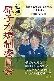 告発・原子力規制委員会: 被ばくの実験台にされる子どもたち