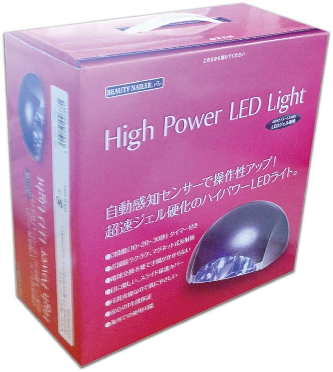 解明型同僚ビューティーネイラー ハイパワーLEDライト HPL-40GB パールブラック