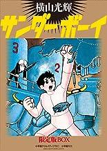 サンダーボーイ 限定版BOX (復刻名作漫画シリーズ)