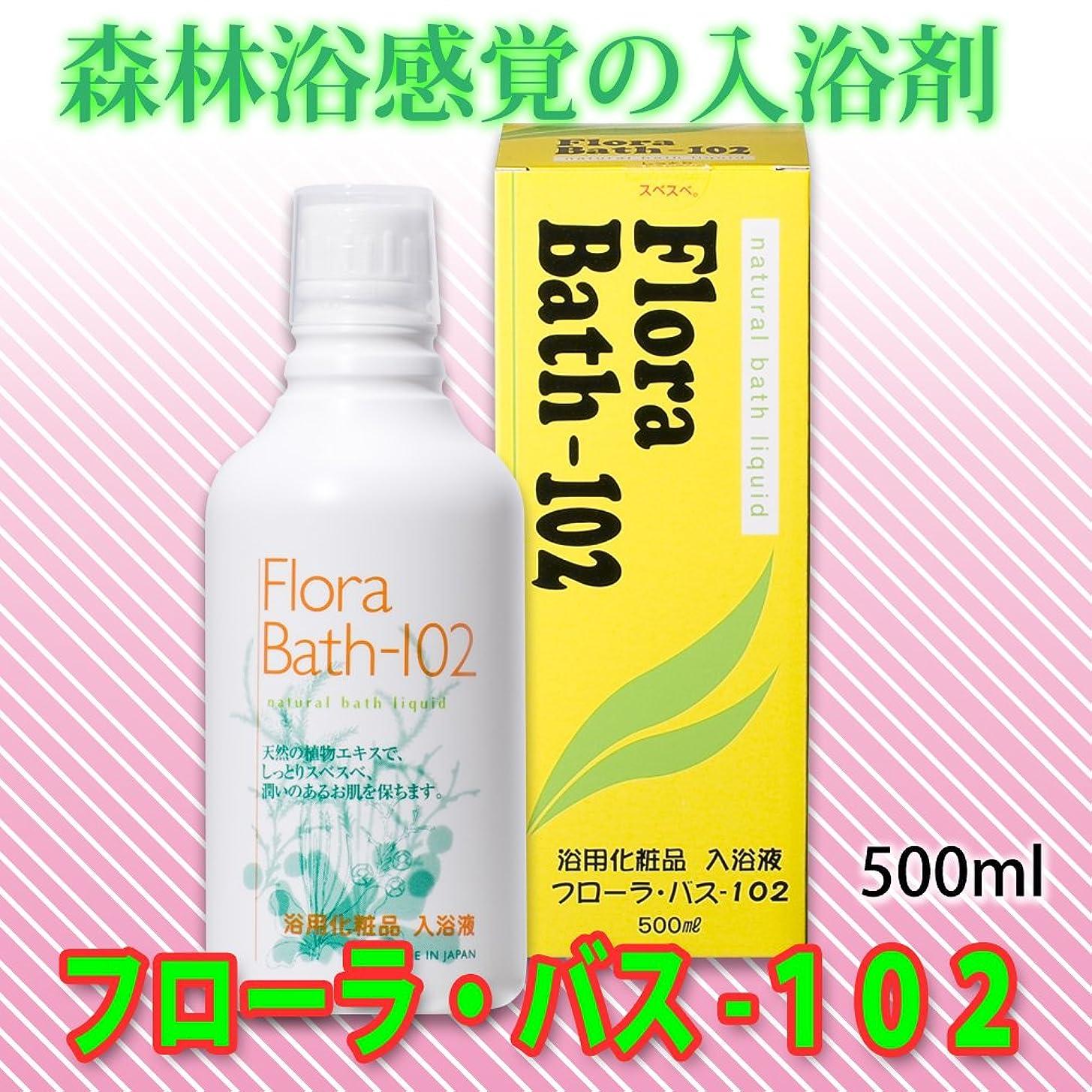 乗ってメンテナンス肯定的フローラ 植物エキス保湿入浴液(無香料) フローラ?バス-102  500ml