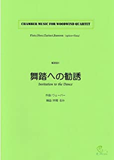 WER001 【舞踏への勧誘/ウェーバー:Invitation to the Dance/Weber】木管四重奏 (Flute,Oboe,Clarinet,Fagotto, /option+Harp)