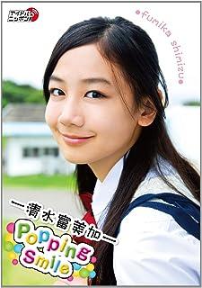 清水富美加/Popping Smile [DVD]