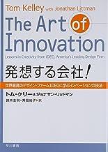 The Art of Innovation : Lessons in Creativity From IDEO, America's Leading Design Firm = Hassosuru kaisha : Sekai saiko no...