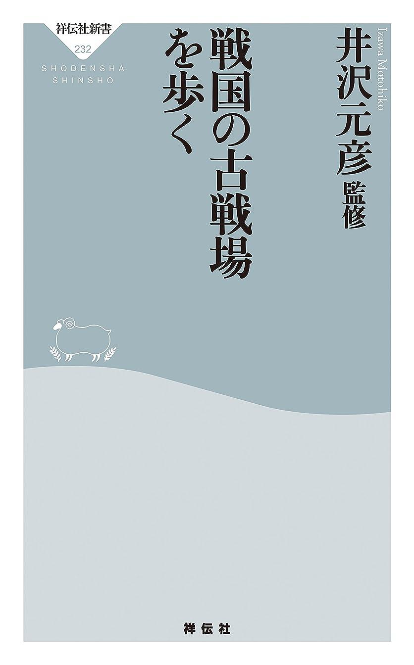イディオムプレビスサイト発揮する戦国の古戦場を歩く (祥伝社新書)