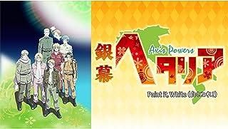 銀幕ヘタリア Axis Powers Paint it, White(白くぬれ!)