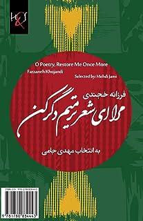 O Poetry, Restore Me Once More: Mara Ey Sher, Tarmim-e Degar Kon