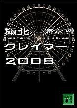 表紙: 極北クレイマー2008【電子特典付き】 (講談社文庫)   海堂尊