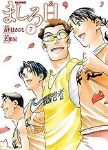 表紙: ましろ日(7) (ビッグコミックス) | 若狭星