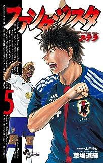 ファンタジスタ ステラ 5 (5) (少年サンデーコミックス)