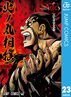 火ノ丸相撲 23 (ジャンプコミックスDIGITAL)