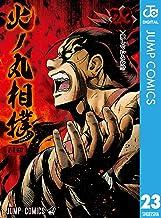 表紙: 火ノ丸相撲 23 (ジャンプコミックスDIGITAL) | 川田