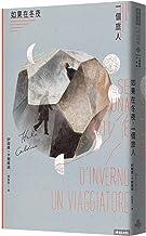 如果在冬夜,一個旅人「Se una notte d'inverno un viaggiatore」(Traditional Chinese Edition) by 伊塔羅˙卡爾維諾 Italo Calvino