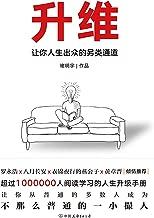 升维:让你人生出众的另类通道【罗永浩、黄章晋、八月长安等倾情推荐,让你从普通的多数人成为不那么普通的一小撮人!】