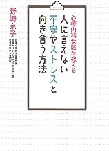 表紙: 心療内科女医が教える 人に言えない不安やストレスと向き合う方法   野崎京子