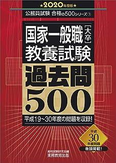 国家一般職[大卒] 教養試験 過去問500 2020年度 (公務員試験 合格の500シリーズ3)