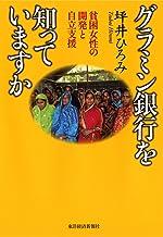 表紙: グラミン銀行を知っていますか―貧困女性の開発と自立支援 | 坪井 ひろみ