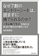 表紙: なぜ7割のエントリーシートは、読まずに捨てられるのか?―人気企業の「手口」を知れば、就活の悩みは9割なくなる | 海老原 嗣生