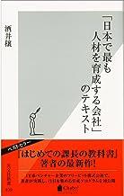 表紙: 「日本で最も人材を育成する会社」のテキスト (光文社新書) | 酒井 穣