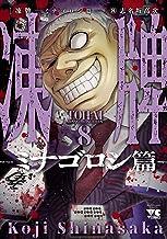 表紙: 凍牌~ミナゴロシ篇~ 8 (ヤングチャンピオン・コミックス) | 志名坂高次