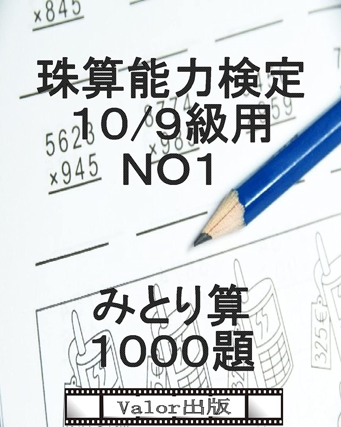 顕現シプリー誤解珠算能力検定1000題!問題集10/9級NO1みとり算 珠算検定問題集