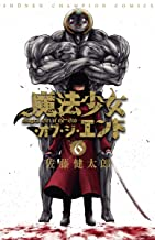 表紙: 魔法少女・オブ・ジ・エンド 6 (少年チャンピオン・コミックス)   佐藤健太郎