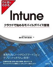 表紙: ひと目でわかるIntune クラウドで始めるモバイルデバイス管理   株式会社ソフィアネットワーク 国井 傑