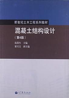 新世纪土木工程系列教材:混凝土结构设计(第4版)