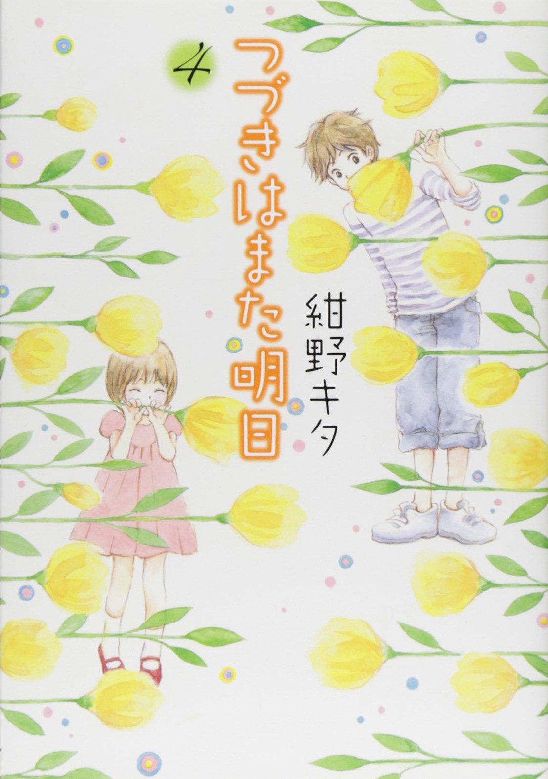 つづきはまた明日 (3) (バーズコミックス ガールズコレクション)。