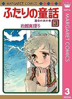 ふたりの童話 3 (マーガレットコミックスDIGITAL)