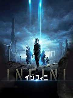 INFINI/インフィニ(字幕版)