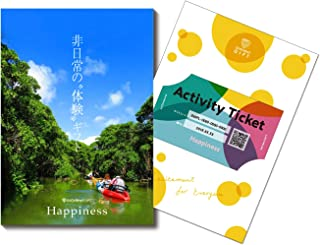 asoview!GIFT(アソビュー ギフト) Happiness 体験型カタログギフト 体験ギフト ギフト カタログ 体験型ギフト 景品 2次会 結婚式 引き出物 送別会