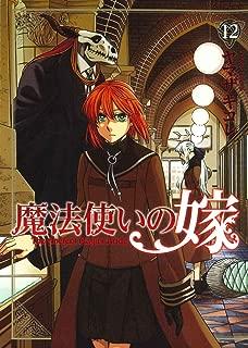 魔法使いの嫁 12 (BLADEコミックス)