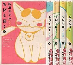 ちびとぼく 愛蔵版 コミック 1-5巻セット (バンブーコミックス/BB コレクション)