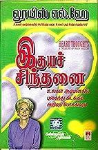 Idhaya Sindhanai (Tamil Edition)