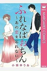 ふれなばおちん~あの恋を忘れない~ 合本版 (マーガレットコミックスDIGITAL) Kindle版