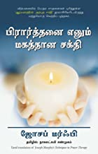 Techniques in Prayer Therapy (Tamil)