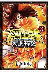 聖闘士星矢 NEXT DIMENSION 冥王神話 3 (少年チャンピオン・コミックス) Kindle版