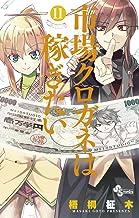 表紙: 市場クロガネは稼ぎたい(11) (裏少年サンデーコミックス) | 梧桐柾木