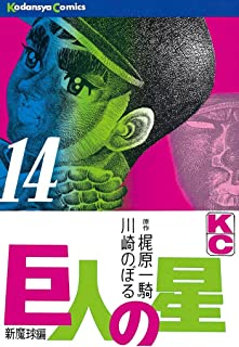 巨人の星(14) (週刊少年マガジンコミックス)