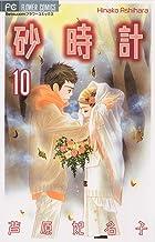 表紙: 砂時計(10) (フラワーコミックス) | 芦原妃名子