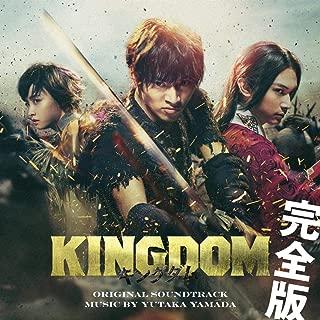 映画「キングダム」オリジナル・サウンドトラック -完全版-