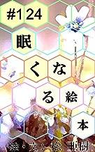 Good sleep #124 (Japanese Edition)