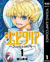 表紙: ジュピタリア 1 (ヤングジャンプコミックスDIGITAL) | 梶山昊頌