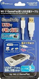 Wii U GamePad用『USB充電ケーブル』 (ホワイト)