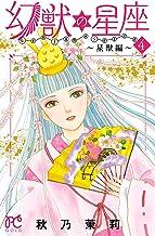表紙: 幻獣の星座~星獣編~ 4 (プリンセス・コミックス)   秋乃茉莉