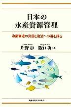 日本の水産資源管理:漁業衰退の真因と復活への道を探る
