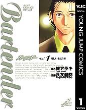 表紙: バーテンダー 1 (ヤングジャンプコミックスDIGITAL)   城アラキ