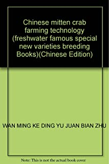 Chinese mitten crab farming technology (freshwater famous special new varieties breeding Books)(Chinese Edition)